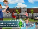 Скачать The Sims™ FreePlay